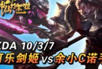 神仙打架啦:可乐剑姬vs余小C诺手!