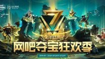 英雄联盟七周年庆典 网吧夺宝狂欢季来袭!