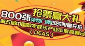 第五届DEAS 800张免费门票即时限量开抢!