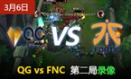IEM10 3月6日 败者组QGvsFNC第2场录像