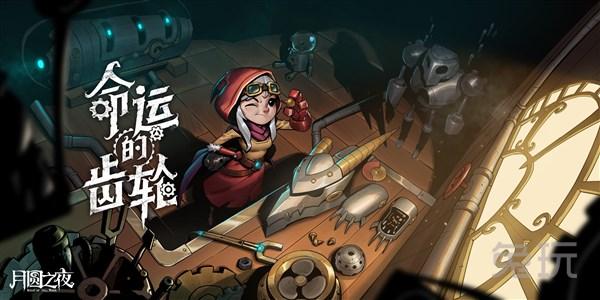 《【煜星娱乐登录平台】《月圆之夜》最终章正式上线 小红帽终迎大结局!》