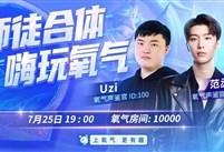 7月25日范丞丞UZI师徒合体玩转氧气语音首秀