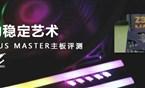 顶级主板的稳定艺术 技嘉 Z390 AORUS MASTER主板评测