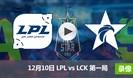 2017LOL全明星12月10日 LPLvsLCK第一局录像