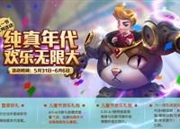 王者荣耀5.31更新公告 送李元芳皮肤体验卡