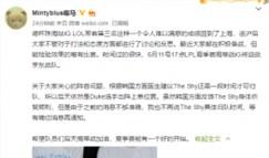 iG副总裁藏马:TheShy归队时间还无法确定