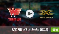 LPL夏季赛8月27日 WEvsSnake第二局录像