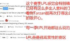 外网评论LNG vs IG:这赛季LPL感觉会很精彩