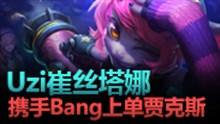 质量王者局464:Faker、Uzi、小花生、Bang