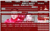 """哔哩哔哩直播里的""""云婚礼"""":300万人在线祝福"""