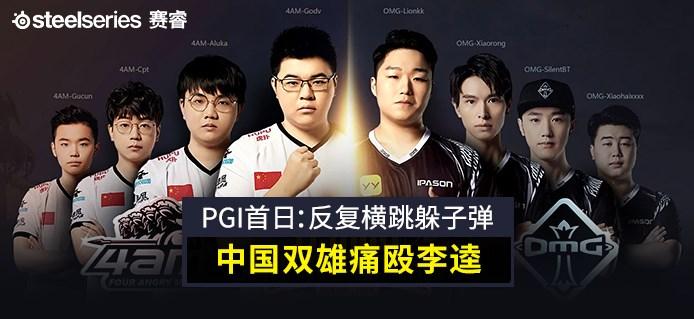【PGI首日】反复横跳躲子弹 中国双雄痛殴李逵