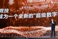 马晓轶:超级数字场景下,电竞正在不断发生突破性的创新