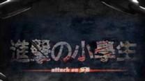 徐老师原创视频《进击的小学生》第五十七期