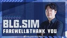 BLG战队官宣:主教练Sim沈成洙离队