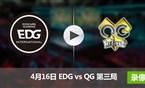 2017LPL春季赛赛4月16日 EDGvsQG第三局录像