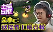 主播日报11.8:余小c 这波操作C懵亮惊!