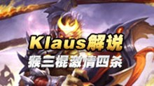 Klaus解说孙悟空第一视角 猴三棍激情四杀
