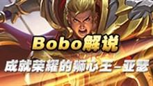 Bobo解说亚瑟第一视角 成就荣耀的狮心王