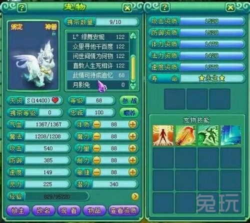 神武极品神兽图鉴 五高技雪精灵展示