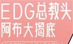 E言堂第二十期:EDG战队总教头阿布大揭底
