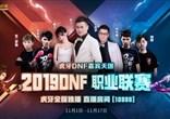 2019DPL联赛赛事全介绍,众明星主播云集及重磅节目开启