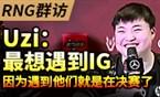 Uzi:最想遇到iG 因为遇到他们就是在决赛