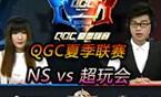 【QGC夏季联赛】王者荣耀小组 NS vs 超玩会