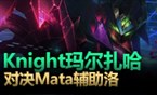 质量王者局555:Mata、Knight, Flawless