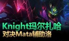 质量王者局555:Mata、Knight, Flawless