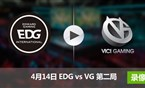 2017LPL春季赛赛4月14日 EDGvsVG第二局录像