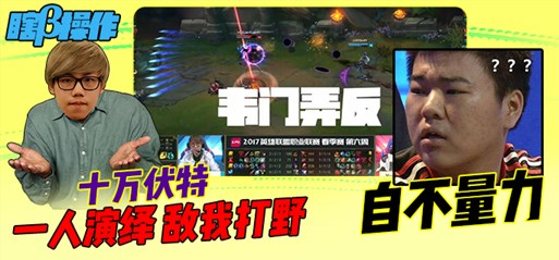 瞎β操作:中国电竞的毁灭