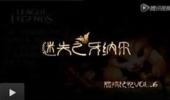 【小妍解说】燃情的记忆第六期 纳尔集锦