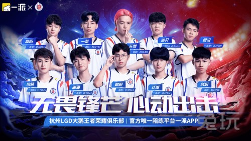 《【煜星娱乐登录平台】一派语音签约战队杭州LGD大鹅状态回升,击败南京Hero》