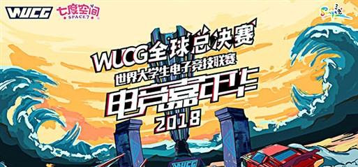 WUCG2018世界大学生电子竞技联赛 中国三亚