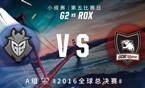 2016全球总决赛10月7日 G2 vs ROX录像
