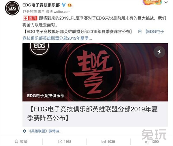 实况2010修改器EDG公布夏季赛阵容 Ray留队剑仙Jinoo加盟
