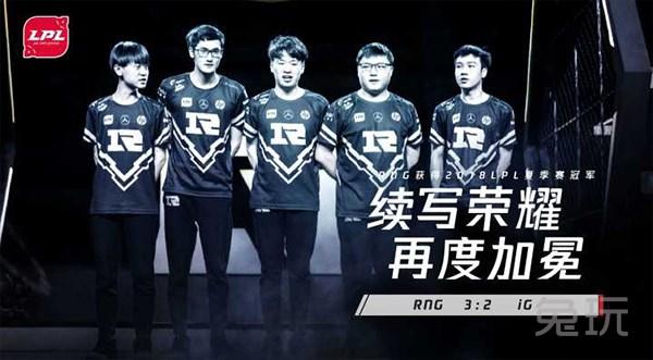 rng斩获2018lpl夏季赛冠军头衔