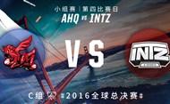2016全球总决赛10月3日 AHQ vs INTZ录像
