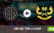 2017季中冠军赛小组赛5月14日 TSMvsGAM录像