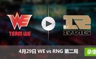 2017LPL春季赛赛4月29日 WEvsRNG第二局录像