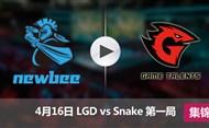 2017LPL春季赛赛4月16日 NBvsGT第一局集锦