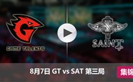 LPL夏季赛8月7日 GTvsSAT第三局集锦
