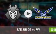 2017季中冠军赛小组赛5月13日 G2vsFW录像