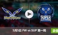 2017季中冠军赛5月5日 FWvsSUP第一局录像