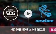 2017LPL春季赛赛4月20日 EDGvsNB第二局集锦