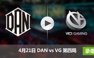 2017LPL春季赛赛4月21日 DANvsVG第四局录像