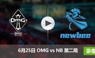 2017LPL夏季赛赛6月25日 OMGvsNB第二局录像