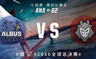 2016全球总决赛10月3日 ANX vs G2录像