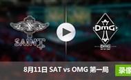 LPL夏季赛8月11日 SATvsOMG第一局录像