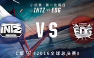 2016全球总决赛9月30日 INTZ vs EDG录像